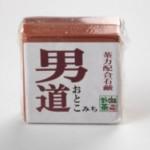 消臭抗菌 完全無添加 男性用石鹸「男道(おとこみち)」