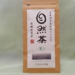自然茶~在来種実生栽培66年~有機無農薬茶 特別価格880円(税込)/100g