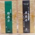 黒茶力(無農薬ほうじ茶:リーフ)80gと緑茶力(無農薬緑茶:リーフ)80gの2本セット