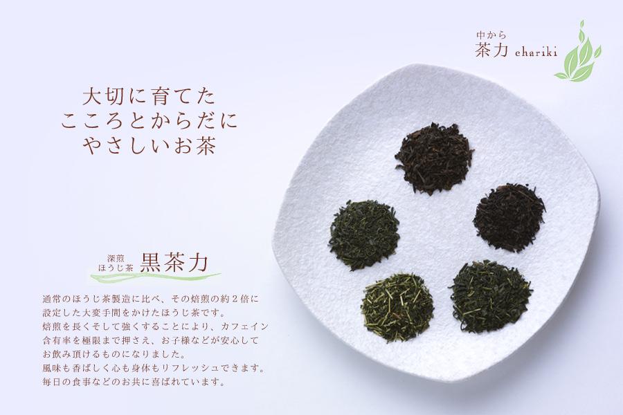 中から茶力 大切に育てたこころとからだにやさしいお茶 黒茶力 赤茶力 緑茶力 白茶力 響茶